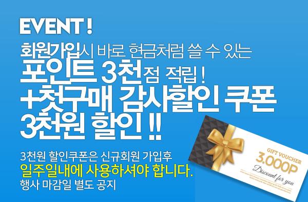 회원가입 3000점 포인트 적립!!
