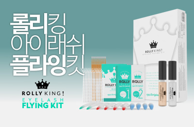 EYELASH FLYING KIT 출시!